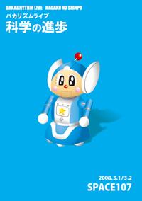 Kagaku_omote1