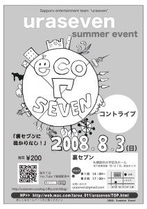 Poster_summer