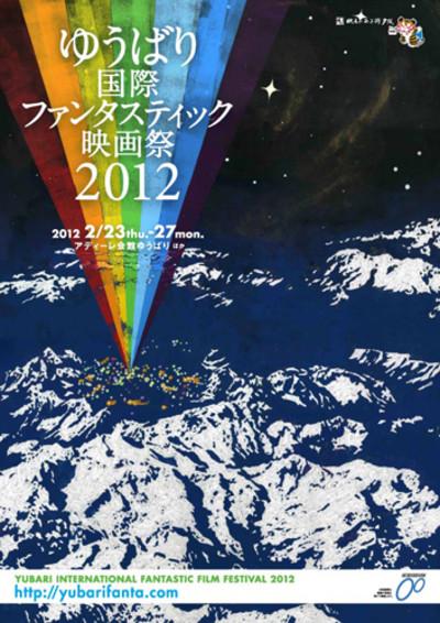 120123_yubari2012_2